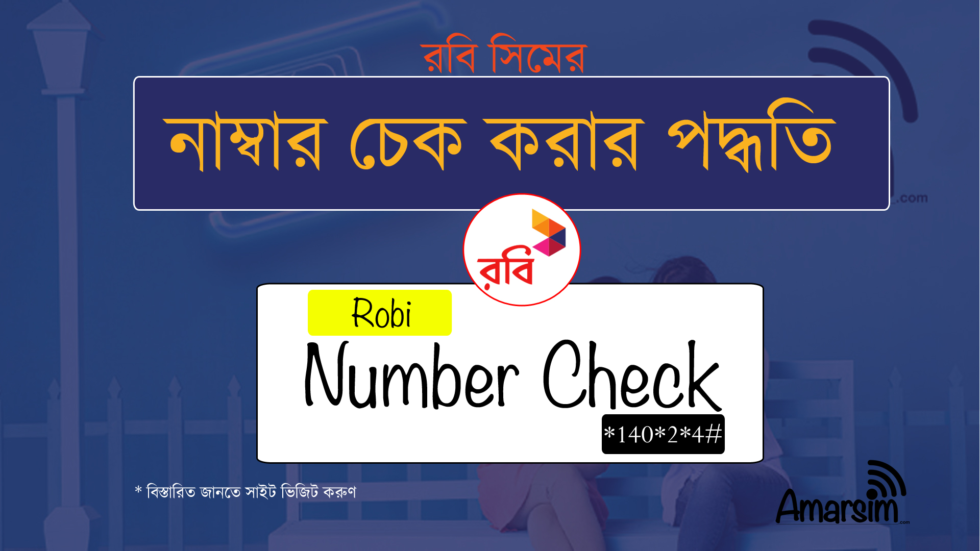 Robi Number Check | Robi Sim Number Check