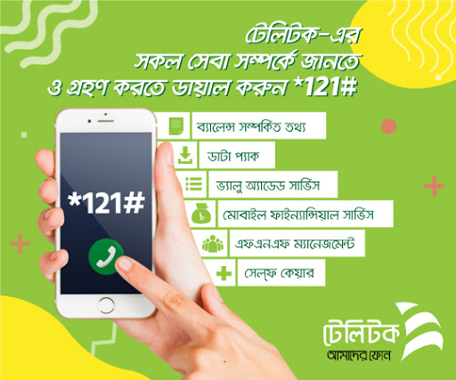 Teletalk Customer Care Number