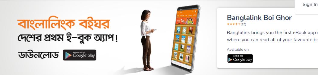 BL book app